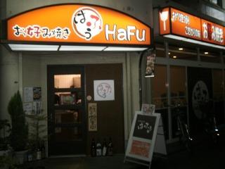 hafu_gaikan.jpg