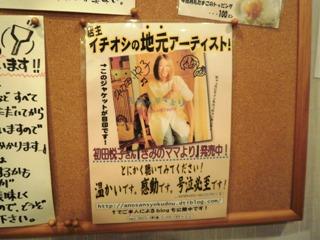 hafu_etsukohatsuta.jpg