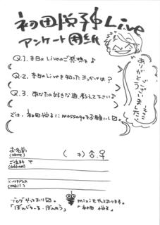 100209eh_questionnaire.png