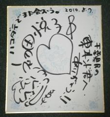 100807eh_autograph.jpg