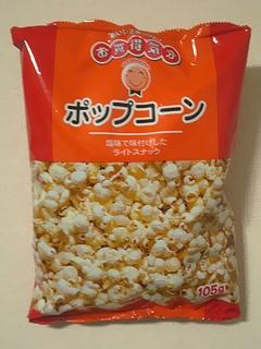 popcorn_6.jpg