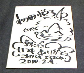 100209eh_autograph.jpg