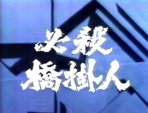 必殺橋掛人.jpg