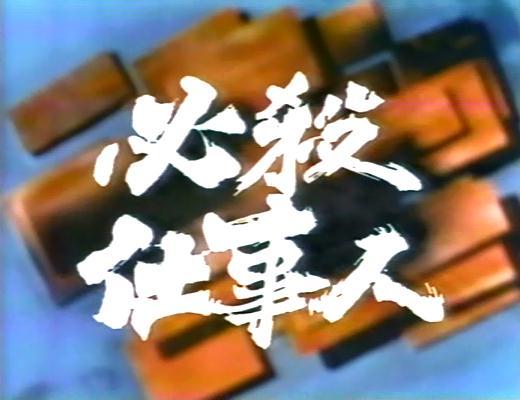必殺仕事人5-1.jpg