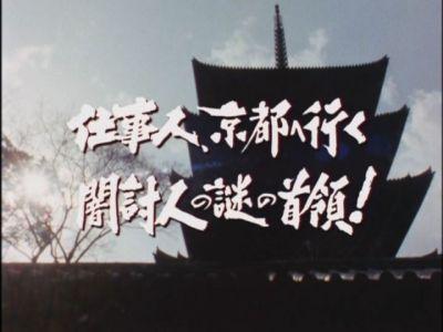 仕事人京都へ行く.jpg