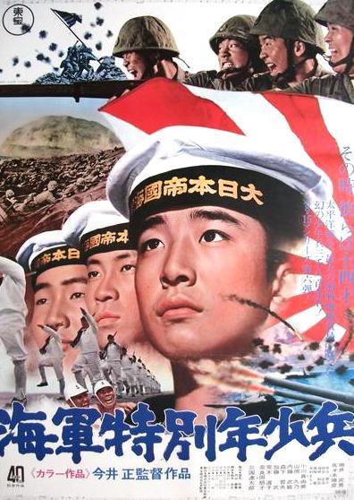 海軍特別年少兵.jpg