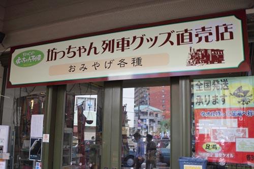 道後温泉駅05