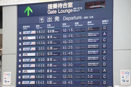 松山空港04