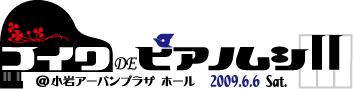 コイワIIロゴ(小)