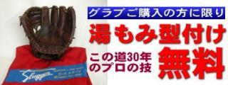久保田スラッガー