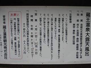大露天風呂の紹介