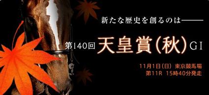 天皇賞(秋)2009