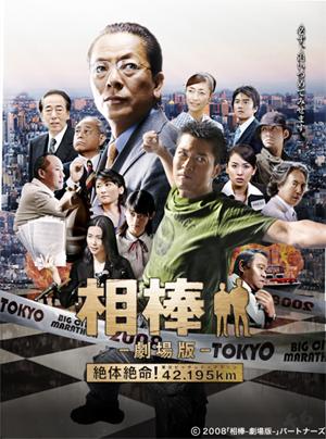相棒 -劇場版- <br />絶体絶命!42.195km 東京ビッグシティマラソン