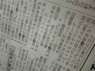 日経CNBC新聞.jpg
