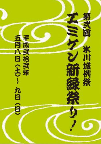 エミケン新緑祭り案内