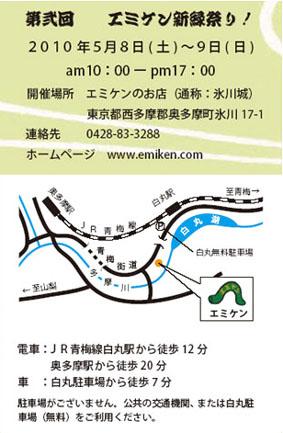 エミケン新緑祭り案内2