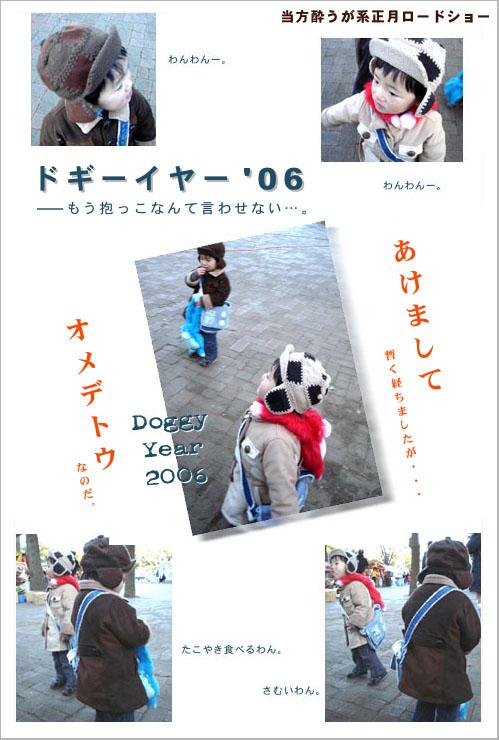 Doggy Year '06