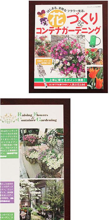 花づくり&コンテナガーデン
