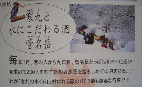 CIMG2533.水にこだわる菅名岳JPG.JPG