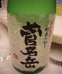 CIMG2517.初飲みきり菅名岳JPG.JPG