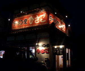 CIMG2455.ラーメン党ひさごJPG.JPG