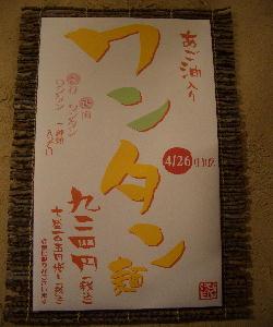 CIMG6162.季節限定ワンタン麺JPG.JPG