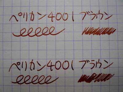 ペリカン4001 ブラウン 自然熟成