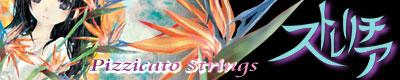 ストレリチアロゴ