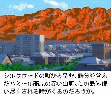 パミール高原の赤い山肌.JPG