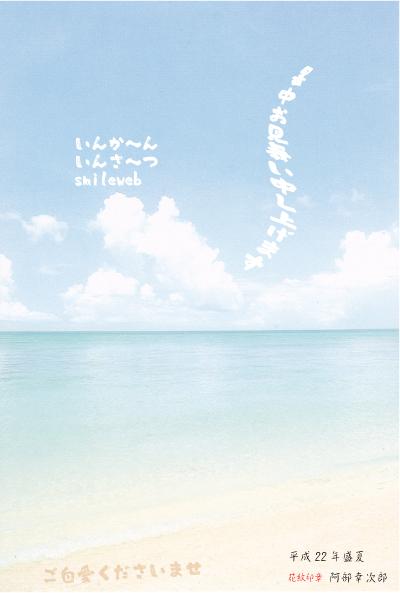 暑中見舞い2010.jpg
