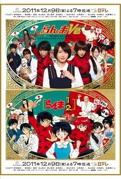 news_large_ranma-poster.jpg