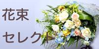 スタジオHiro花束バナー