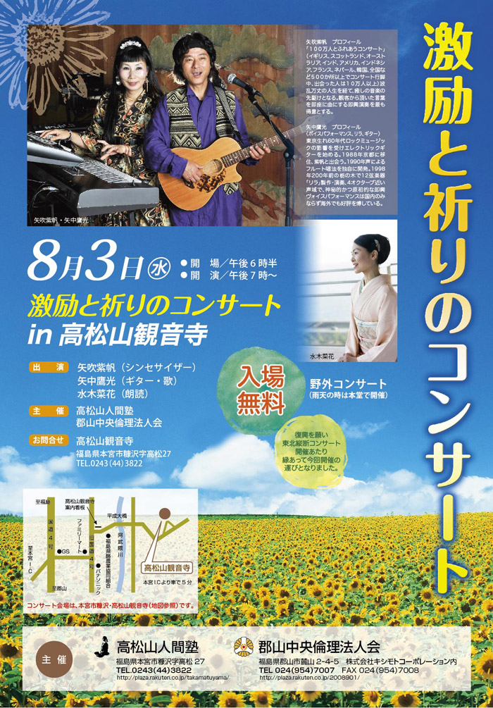 8.3  takamatuyamaコンサート