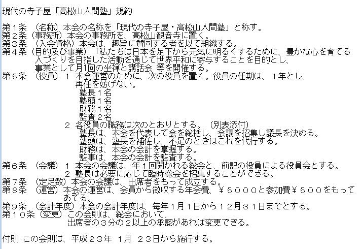 現代の寺子屋 高松山・人間塾 規約