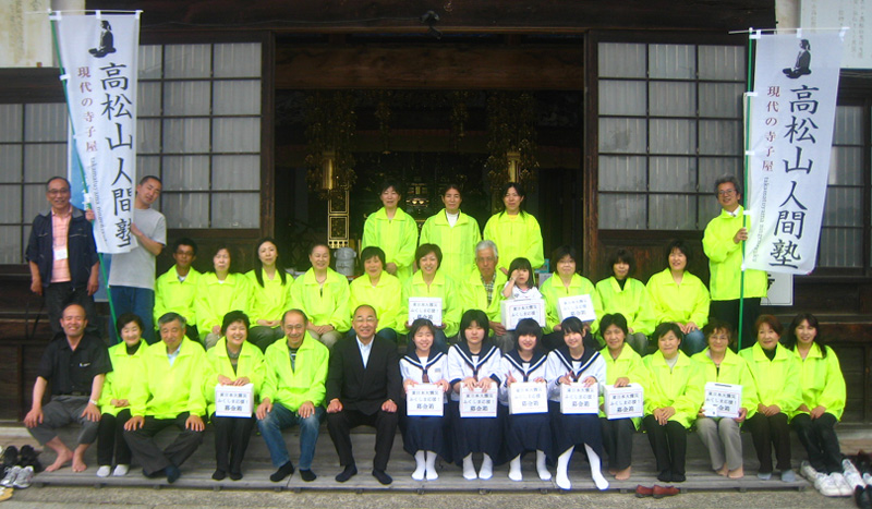 高松山人間塾街頭募金の記念写真