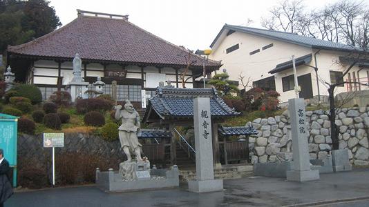 高松山観音寺
