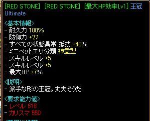 WRS王冠UM.jpg