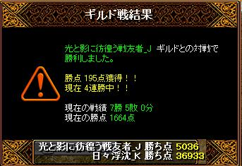 1月3日のGv結果.jpg