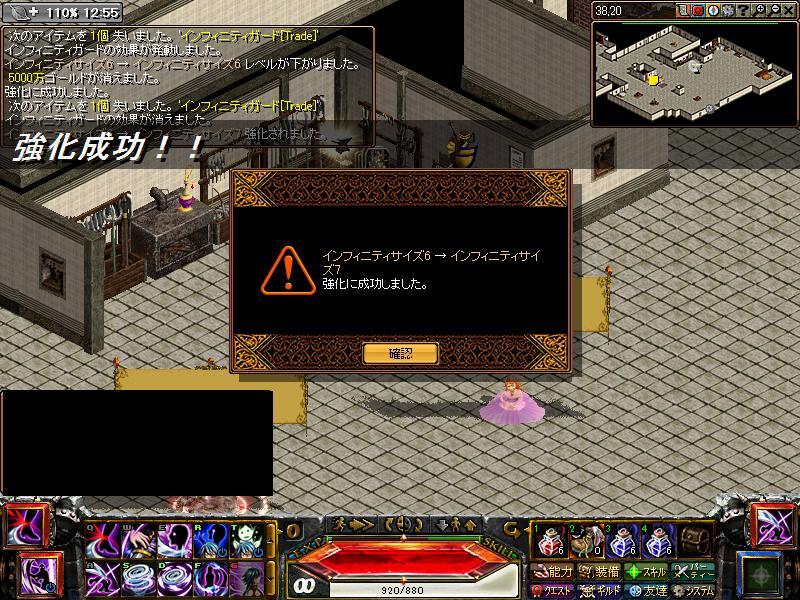 IF強化成功.jpg