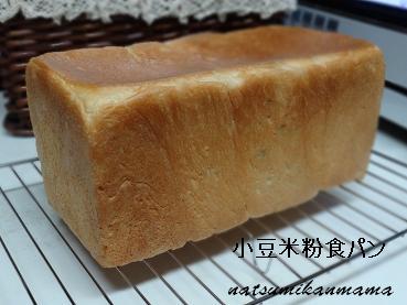 あずき米粉食パン