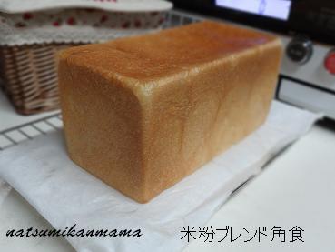 米粉ブレンド角食パン