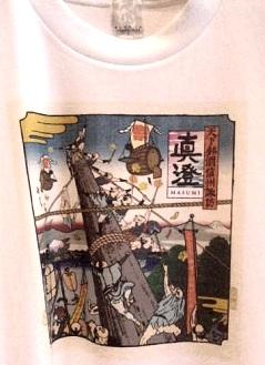 諏訪大社御柱祭り 真澄 Tシャツ