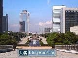 幕張メッセ人気Blogランキング