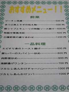 菜圓-メニュー2.jpg