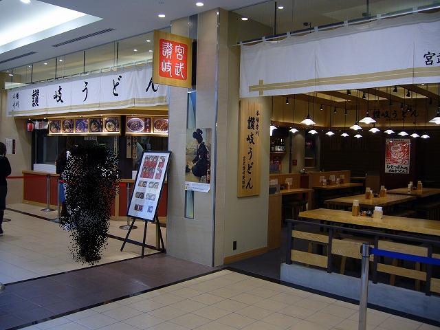 宮武讃岐製麺所