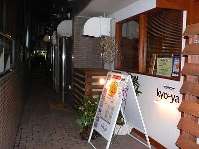 kyo-ya06.jpg