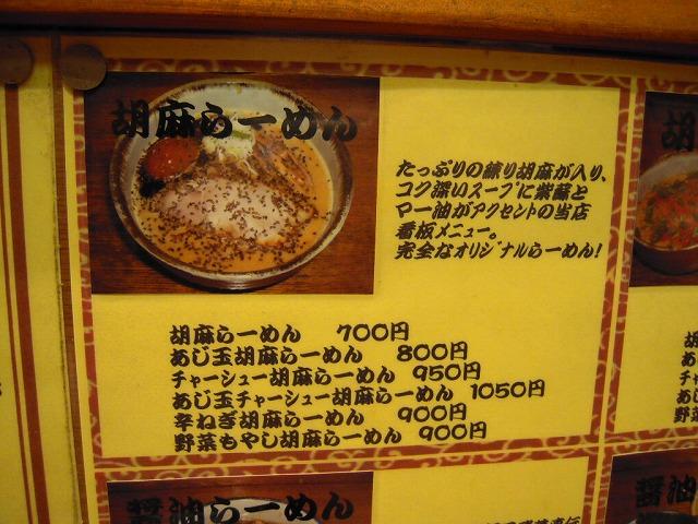 拉麺阿修羅