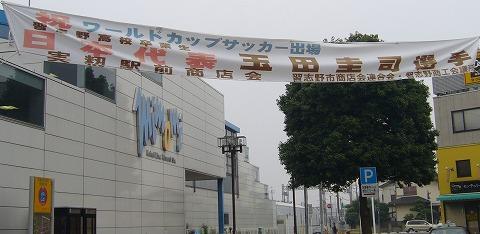 玉田2.jpg