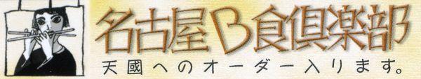 b_syoku.jpg