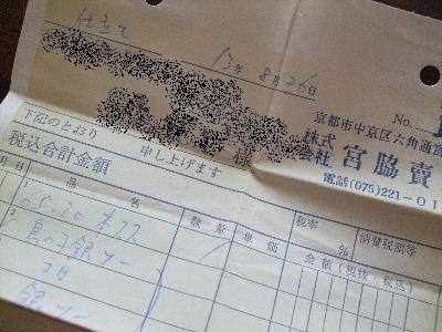 081227喜多楽アンリジローMG 030.jpg